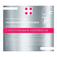 Гиалуроново-коллагеновая маска для лица и шеи с уплотняющим комплексом