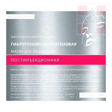 Маска гиалуроново-коллагеновая для лица и шеи постинъекционная <span>с пептидами, экстрактами бакопы, кипрея, пантенолом</span>